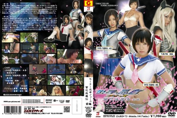 ZARD-73 Sailor Ninja Force - Yuki Hana Evil Buster Story First Part, Akari Ozawa, Momo Kasuga, Yuuki Kurata