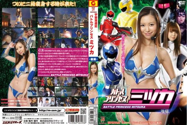 ZARD-93 Battle Princess Mitsuka Vol.2 - Space Travel Chronicles, Ayumi Yamamoto