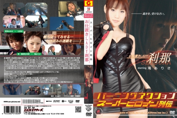 ZATS-03 Setsuna the Punisher - Burning Action Super Heroine Stories, Arisa Taki, Ayaka Tsuji