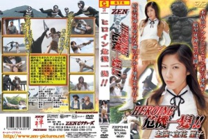 ZHPD-01 Super Heroine Saves the Crisis Galaxy Police Anika, Riko Tachibana