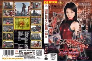 ZHPD-04 Demonic Heroine In Peril, Misaki