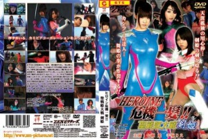 ZHPD-26 Super Heroine Saves the Crisis Princess Ken, Serina Ogawa, Rie Teduka, Ai Nanase