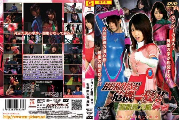 ZHPD-27 Super Heroine Saves the Crisis Princess Mai, Serina Ogawa, Rie Teduka, Ai Nanase