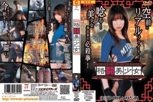 ZMKD-01 Street Fighter Yuki, Toa Aino