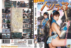 ZMKD-03 Super Dimension Odyssey Tritia, Megumi Akamatsu