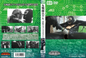 CDDV-004 Woman Combatant Gel Sakoda Meyer