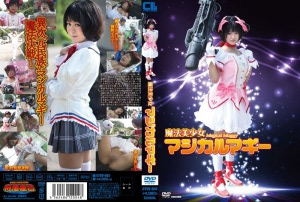 CTSV-002 Pretty Maggie Magic Magical Moeame Lame