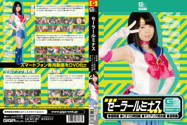 GDSC-68 Sailor Luminous