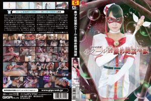 GIRO-12 Masked LeCoeur – Licking Torture Miho Tono