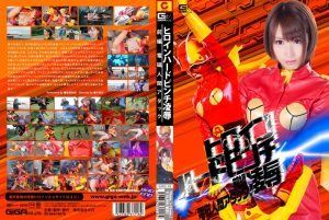 GIRO-18 Super Heroine Hard Pinch Insult – Part Attack Yuki Itano