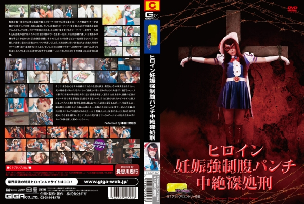 TGGP-62 Heroine's Pregnancy - Execution by Stomach Punching