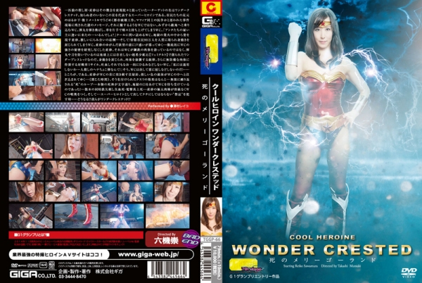 TGGP-66 Cool Heroine Wonder Crested –Merry Go Round of Death-