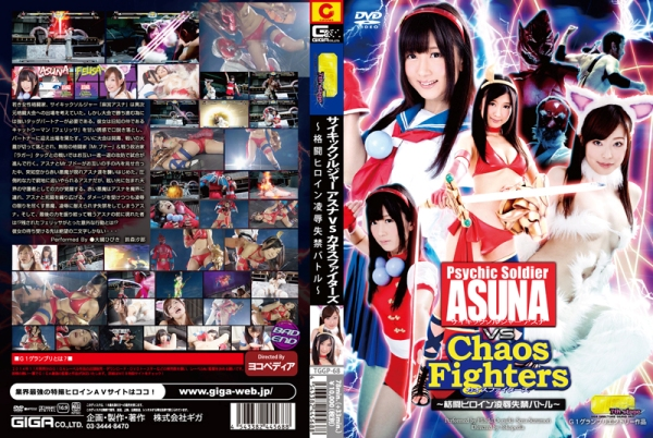 TGGP-68 Martial Arts Heroine Incontinence Battle