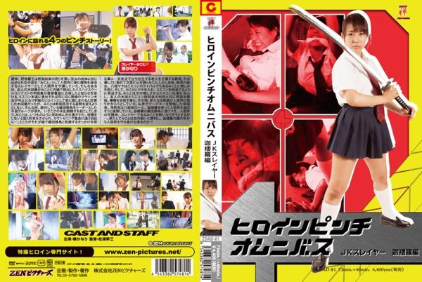 ZDAD-81 Heroine Pinch Omnibus JK Slayer - Part Karura, Kanari Tsubaki