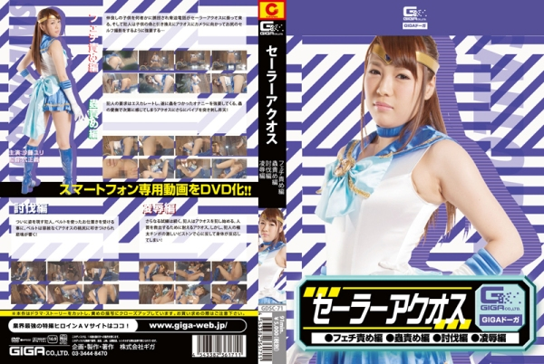 GDSC-71 Sailor Aquos, Sunafuji Lily
