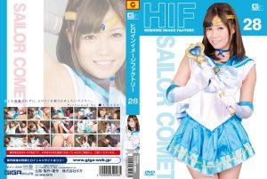 GIMG-28 Heroine Image Factory Sailor Comet, Haruka Oomi