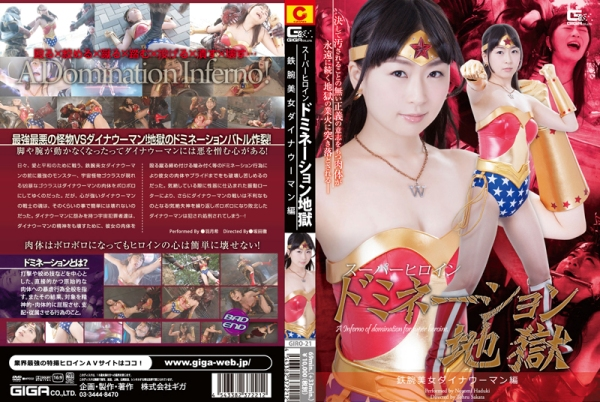 GIRO-21-Superheroine-Domination-Hell-Iron-Beautiful-Woman-Dyna-Woman1