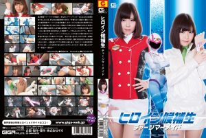 GIRO-31 Heroine Applicant Charge Mermaid Yurina Ayashiro