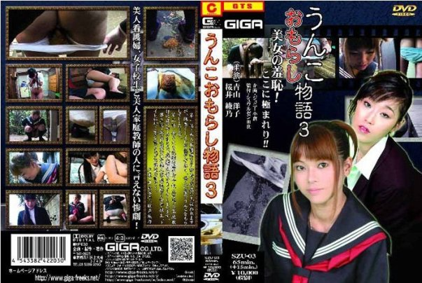 SZU-03 Pants Shitting Story Vol.03