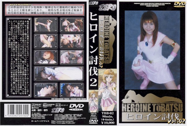 TBB-02 Heroine Suppression Vol.02