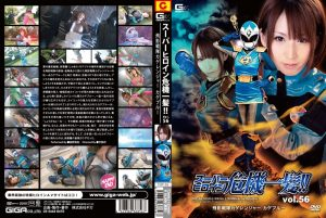 THP-56 Superheroine In Grave Danger Vol.56 Kage Ranger Kage Blue the Flying Shadow Squad Yuki Itano