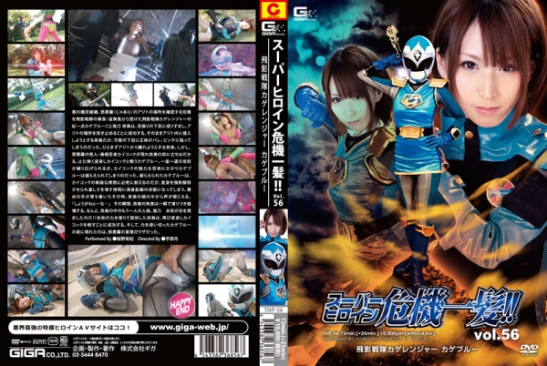 THP-56 Superheroine In Grave Danger Vol.56 Kage Ranger Kage Blue the Flying Shadow Squad