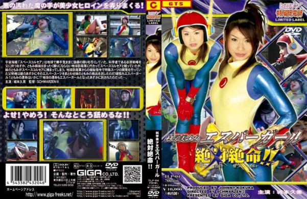 TLP-04 Science Girl Esper Girl in Danger