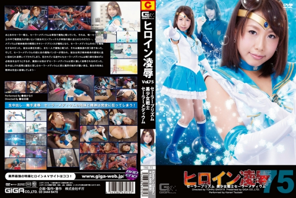 TRE-75 Heroine Insult Vol.75 Sailor Medium of the Prism Fighters