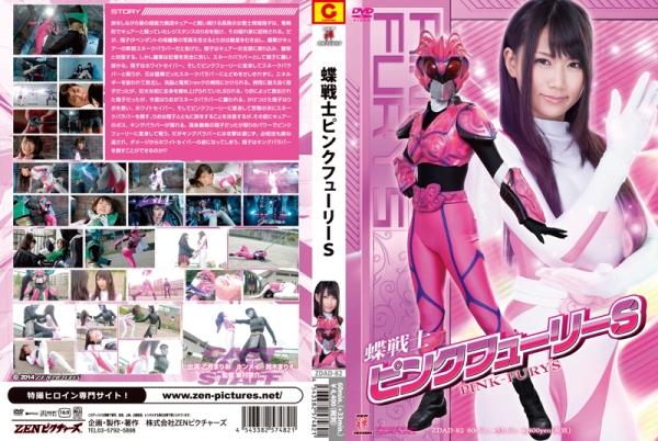 ZDAD-82-Butterfly-Fighter-Pink-Fury-S-Maria-Otoduki-Marie-Suzuki