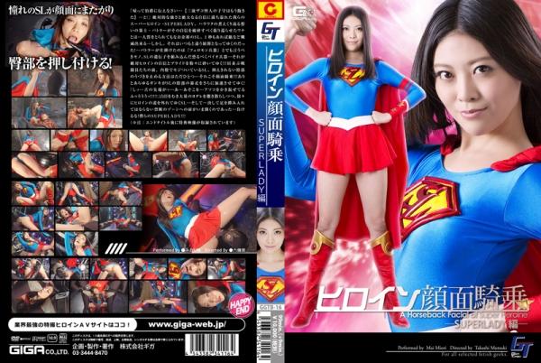 GGTB-16 A Horseback Facial of Super Heroine - Super Lady, Mai Miori