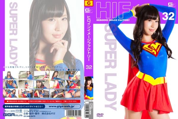 GIMG-32 Heroine Image Factory Super Lady, Osaki Mika