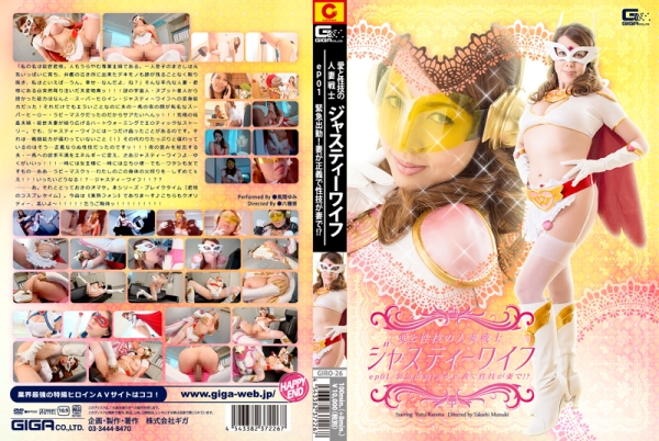 GIRO-26 Justy Wife the Housewife Heroine Episode 1