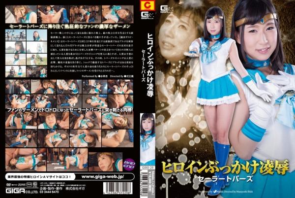 GIRO-29 Heroine Bukkake Torture Sailor Topaz