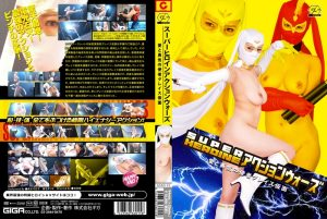 GSAD-15 SUPERHEROINE Action Wars – Grace Mask's Battle of Love and Courage, Kyouko Maki, Marina Siina