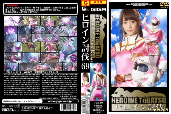 TBB-69 Heroine Subjugation Vol.69