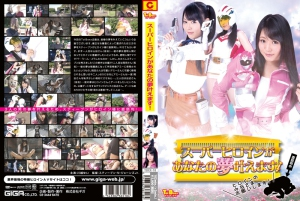 TBXX-18 Super Heroine Will Grant Your Wish Yui Kawagoe