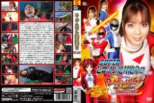 THZ-28 SUPER Heroine absolute death! Maki Mizusawa