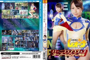 ZATS-22 Burning Action – Super Heroine Chronicles – Fighter of the Sun Leona, Kanzo Matsuura