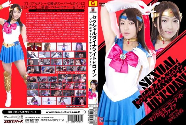 ZDAD-85 Sexual Dynamite Heroine 04 - Magical Sailor Knight Sapphire, Shiori Kamisaki