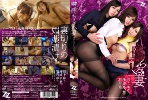 ZIZG-005 Fall Housewife Kawakami Yuu Kan'nami Multi Ichihana Nozomi Hazuki