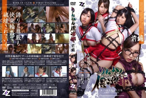 ZIZG-006 Hibiki Rinkan Club - Part Otsuki Hasumi Claire Riku Minato Kururuki Oranges