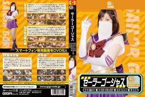 GDSC-74 Sailor Gorgeous, Mai Sirai