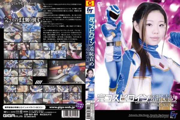 GGTB-19 Complete Costume Heroine – Shameful Torture, Miika Omukai