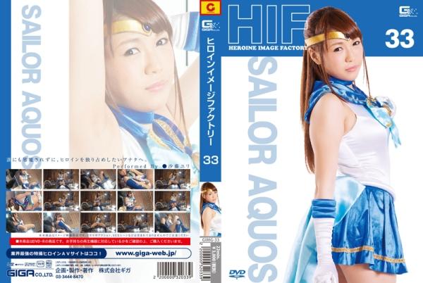 GIMG-33 Heroine Image Factory Sailor Aquos, Yuri Sato