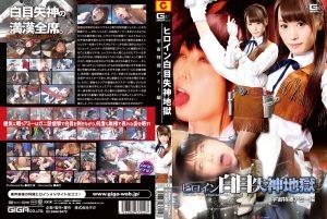 GIRO-42 Heroine Fainting – Space Investigator Ami, Karin Itsuki