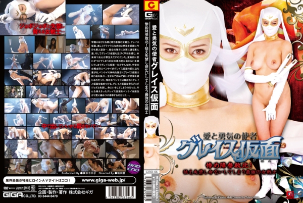 GIRO-46 Grace Mask the Messenger of Love and Courage – Disgraceful Defeat! Powerful Heroine's Incontinence, Kyouko Maki