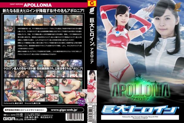 GRET-18 Gigantic Heroine (R) Apollonia, Mika Kaneuti