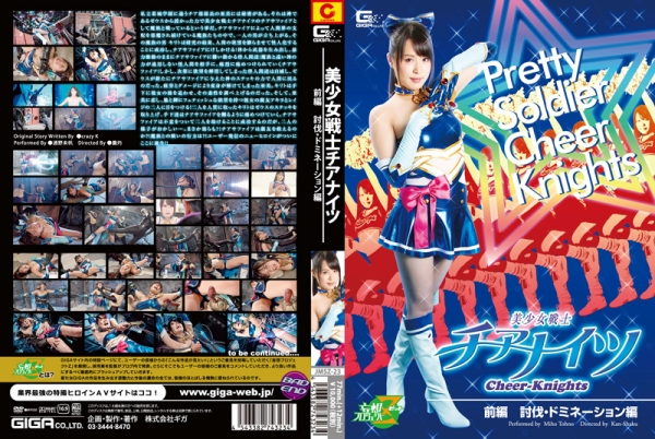 JMSZ-23 Cheer Knights – Torture & Domination Part, Miho Tono