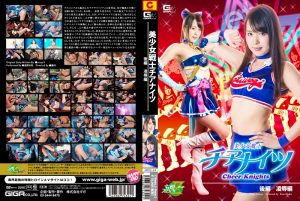 JMSZ-24 Cheer Knights – Insult Part, Miho Tono