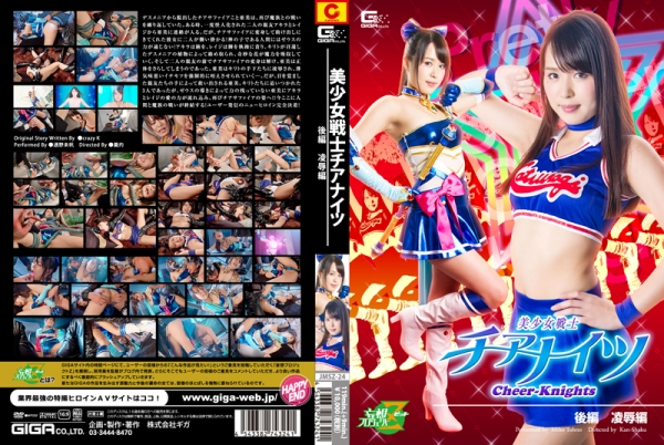 JMSZ-24 Cheer Knights - Insult Part, Miho Tono